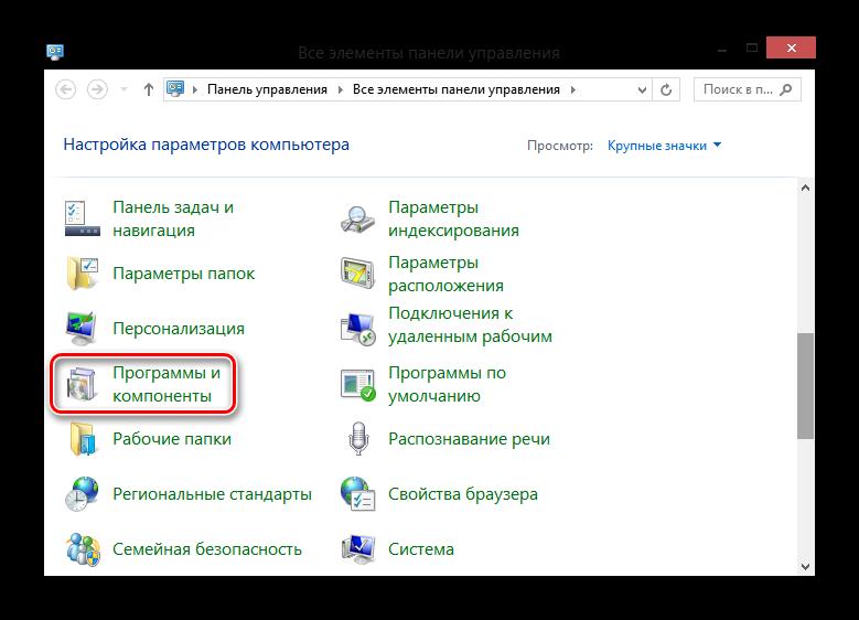 Windows-8-Programmyi-i-komponentyi.png