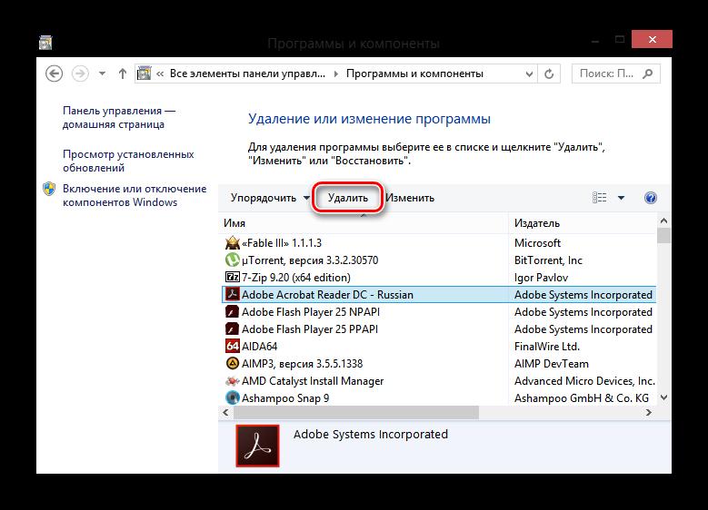 Windows-8-Udalenie-programmyi.png