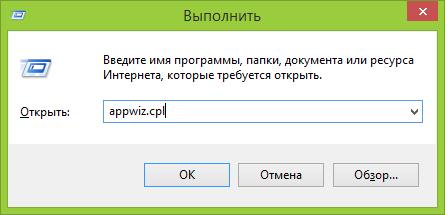 kak-udalit-programmu-v-windows-8-62a4e49.png
