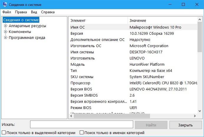 Svedeniya-o-sisteme-Windows-10.jpg