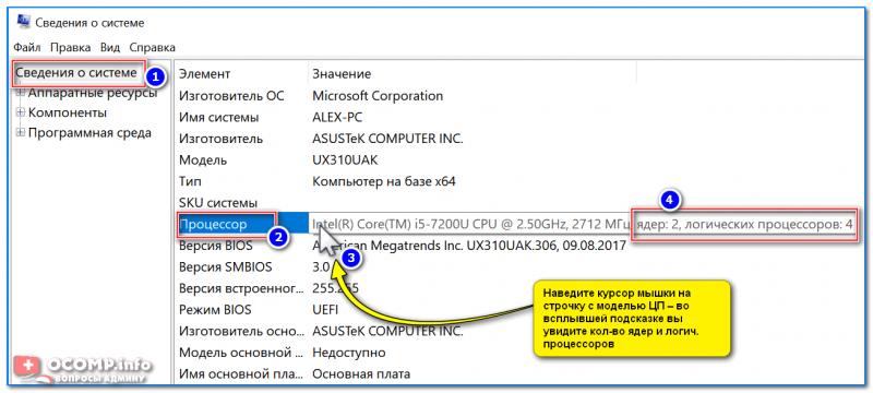 msinfo32-model-TSP-800x360.png