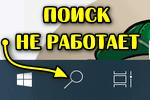 Poisk-ne-rabotaet-chto-delat.png