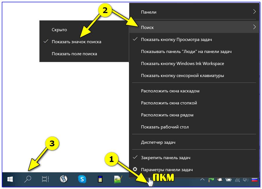 Otobrazit-znachok-poiska-----Windows-10.png
