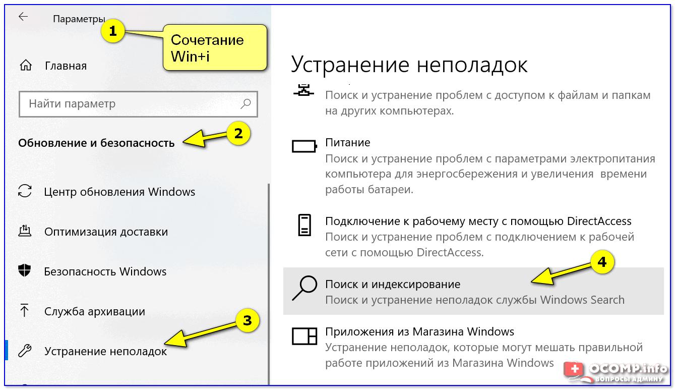 Ustranenie-nepoladok-v-Windows-10.png