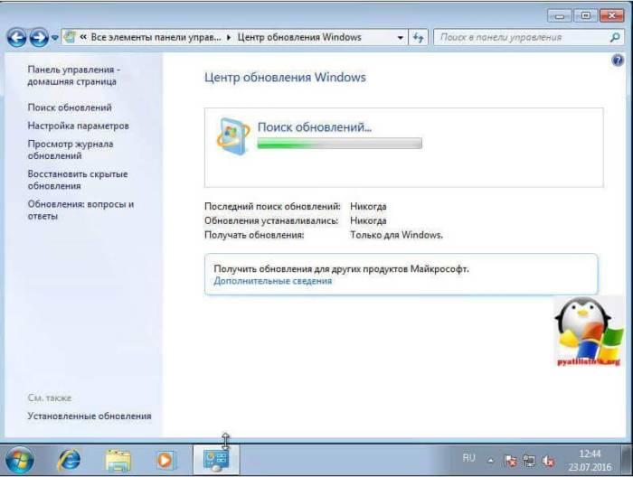 Beskonechnyiy-poisk-obnovleniy-windows-7.jpg