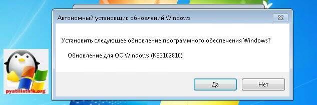 beskonechnaya-zagruzka-obnovleniy-windows-7.jpg