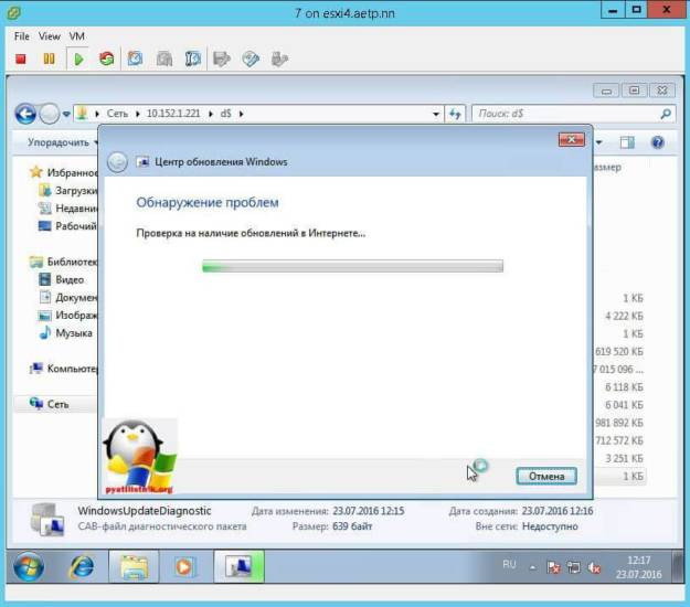 zagruzka-obnovleniy-windows-7-idet-beskonechno-2.jpg