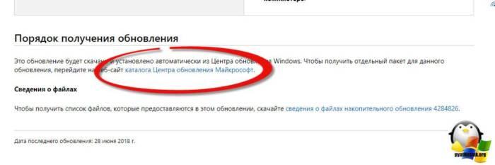 Skachivanie-mesyachnyih-pakov-obnovleniy-Windows.jpg
