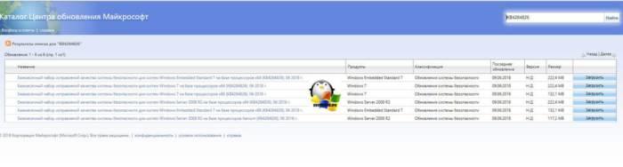 Skachivanie-mesyachnyih-pakov-obnovleniy-Windows-2.jpg