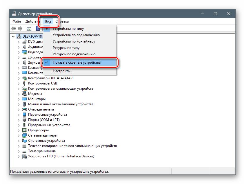 Vklyuchenie-otobrazheniya-skrytyh-devajsov-v-Dispechere-ustrojstv-Windows-10.png