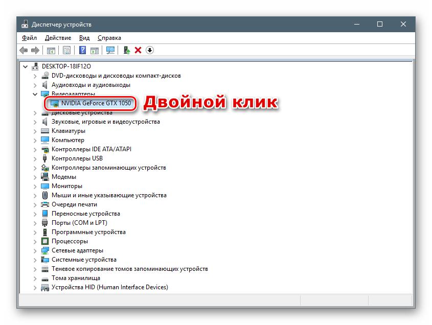 Perehod-k-svojstvam-vybrannogo-devajsa-v-Dispetchere-ustrojstv-Windows-10.png