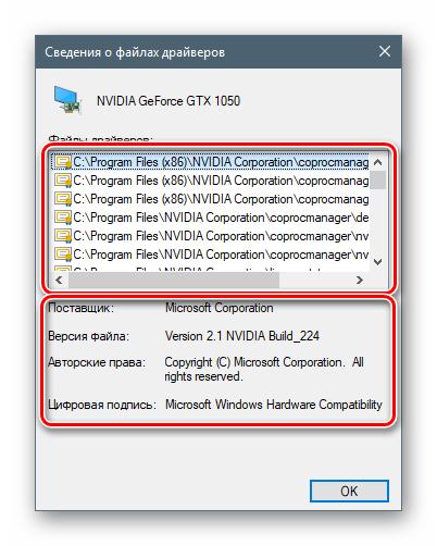 Prosmotr-dopolnitelnyh-svedenij-ob-ustanovlennom-drajvere-v-Dispetchere-ustrojstv-Windows-10.png