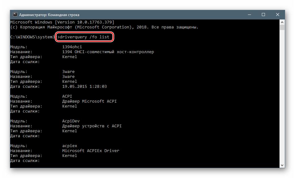 Poluchenie-kratkoj-informatsii-ob-ustanovlennyh-drajverah-v-Komandnoj-stroke-Windows-10.png