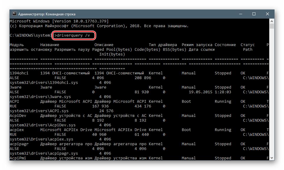 Poluchenie-podrobnoj-informatsii-ob-ustanovlennyh-drajverah-v-Komandnoj-stroke-Windows-10.png
