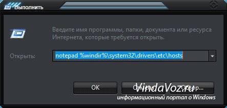 1368615313_kak_otkryt_i_izmenit_hosts.jpg