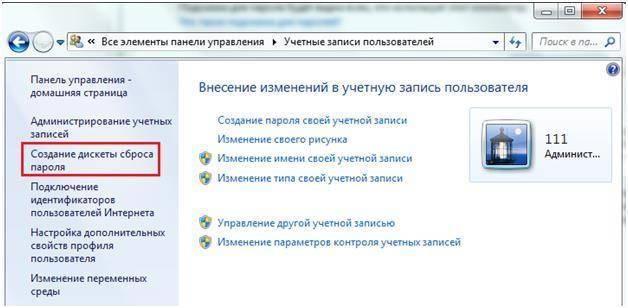 10543893805-sozdanie-diskety-sbrosa-parolya.jpg