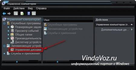 1364974893_kak_razdelit_disk_1.jpg