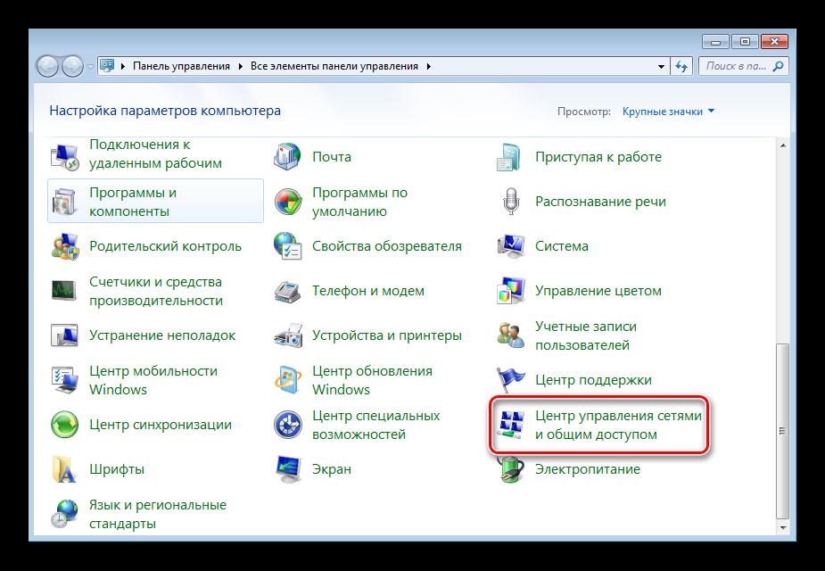 TSentr-uprvavleniya-setyami-i-obshhim-dostupom-Windows-7.png