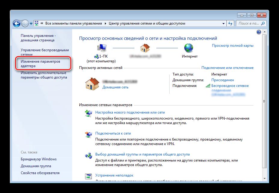 Izmenenie-parametrov-adaptera-Windows-7.png