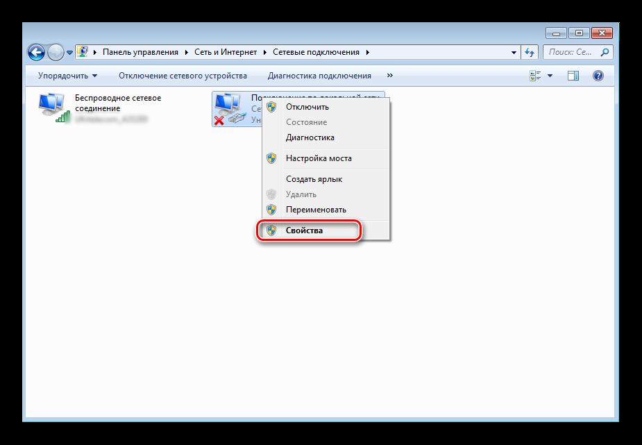 Svoystva-seti-Windows-7.png