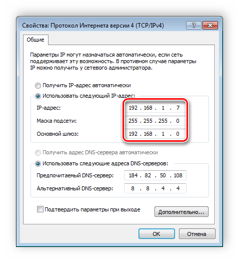 Nastroyka-protokola-interneta-v-Windows-7.png