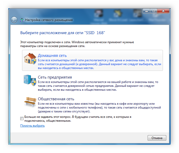 Nastroyka-setevogo-razmeshheniya-Windows-7.png