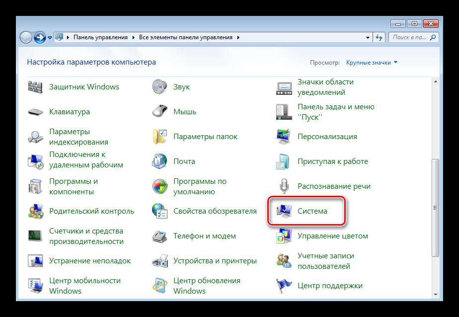 Sistema-Windows-7.png