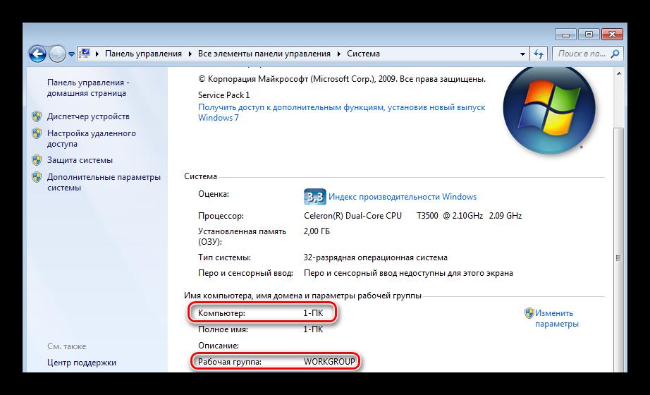 Imya-kompyutera-i-rabochey-gruppyi-Windows-7.png