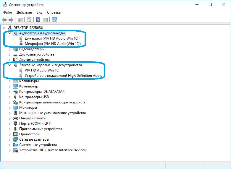 ustanovit-drajvery-na-windows-kompyuter-install-drvhub-img2.png