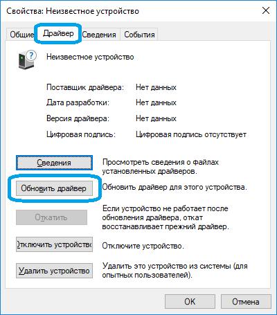 ustanovit-drajvery-na-windows-kompyuter-install-drvhub-img7.png