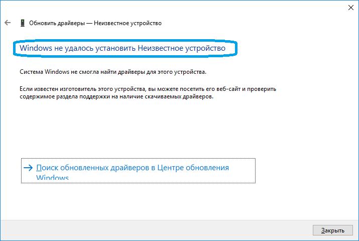 ustanovit-drajvery-na-windows-kompyuter-install-drvhub-img9.png