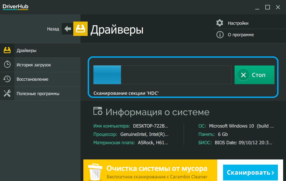 ustanovit-drajvery-na-windows-kompyuter-install-drvhub-img12.png