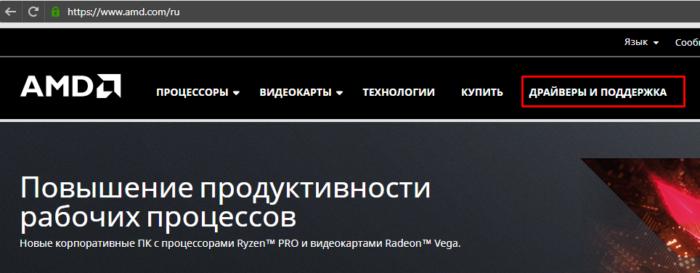Nazhimaem-na-razdel-Drajvery-i-podderzhka--e1527416609137.png