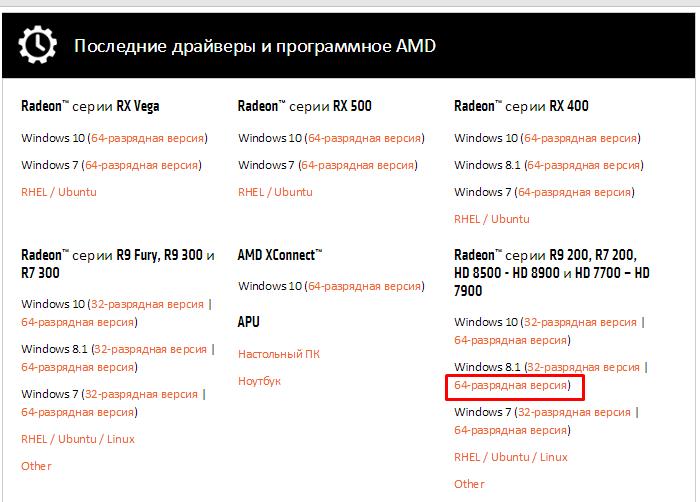 My-vybrali-razdel-Poslednie-drajvery-i-programmy-AMD-nashli-podhodjashhij-drajver-dlja-svoej-operacionnoj-sistemy.png