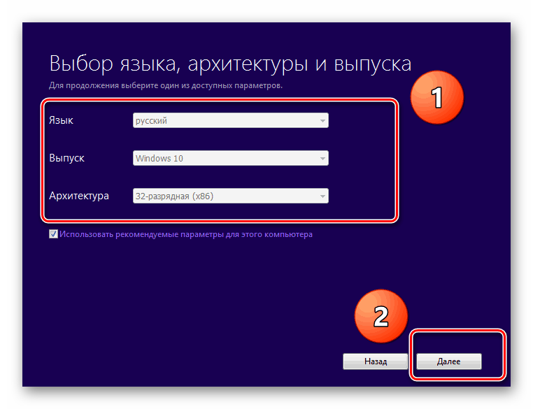 Vyibor-nositelya-Media-Creation-Tool.png