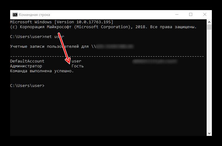 Spisok-imyon-polzovatelej-kompyutera-Windows-10-v-Komandnoj-stroke.png