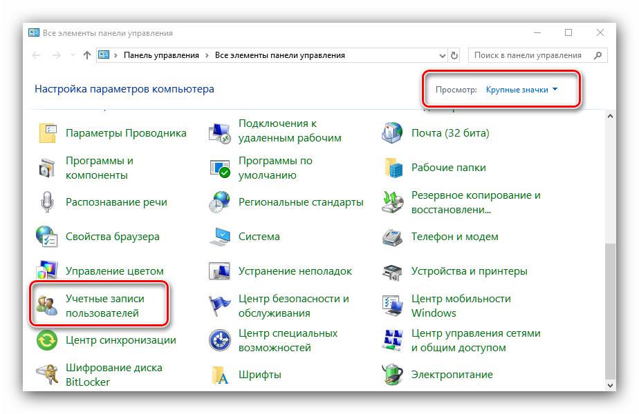 Vyzvat-spisok-uchyotnyh-zapisej-chtoby-uznat-imya-polzovatelya-kompyutera-Windows-10.png