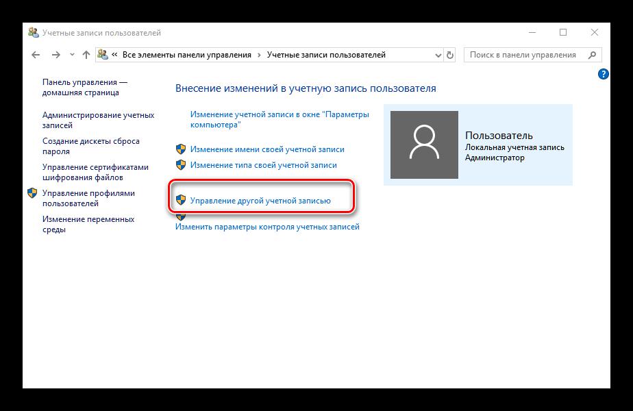 Upravlenie-uchyotnymi-zapisyami-chtoby-uznat-imya-polzovatelya-kompyutera-Windows-10.png