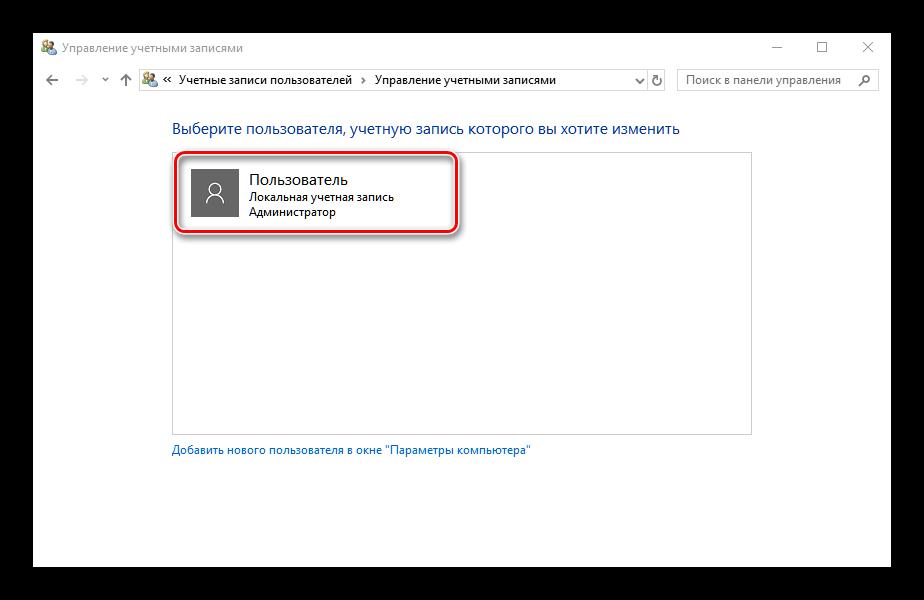 Imya-polzovatelya-kompyutera-Windows-10-v-Paneli-upravleniya.png