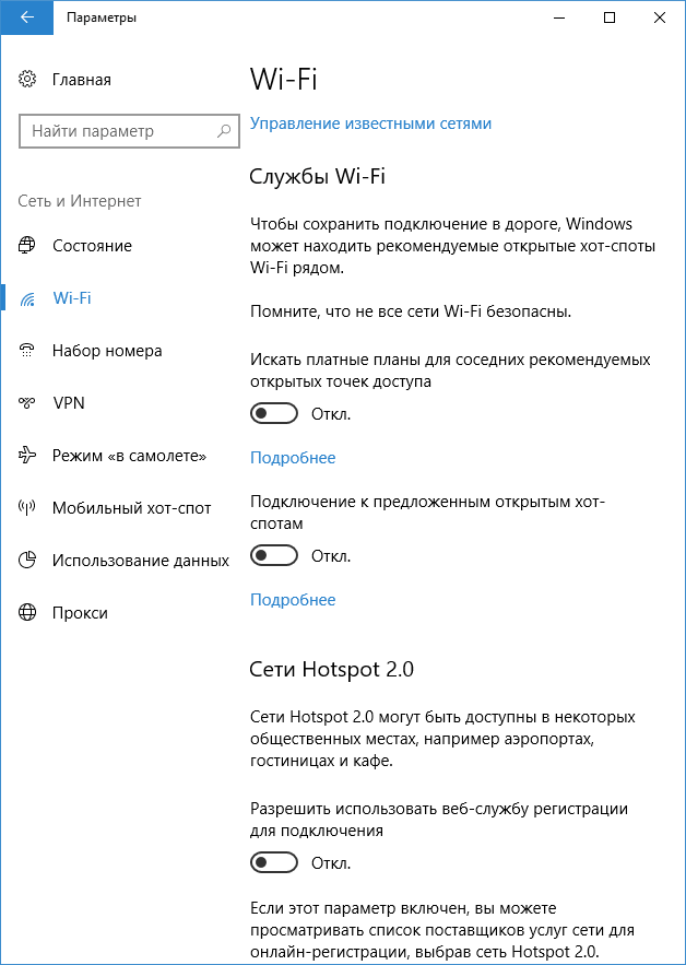 windows-10-wi-fi-privacy.png