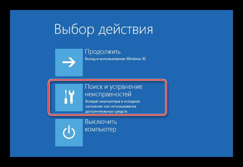 Poisk-i-ustranenie-neispravnostej-v-okne-vosstanovleniya-Windows-10.png