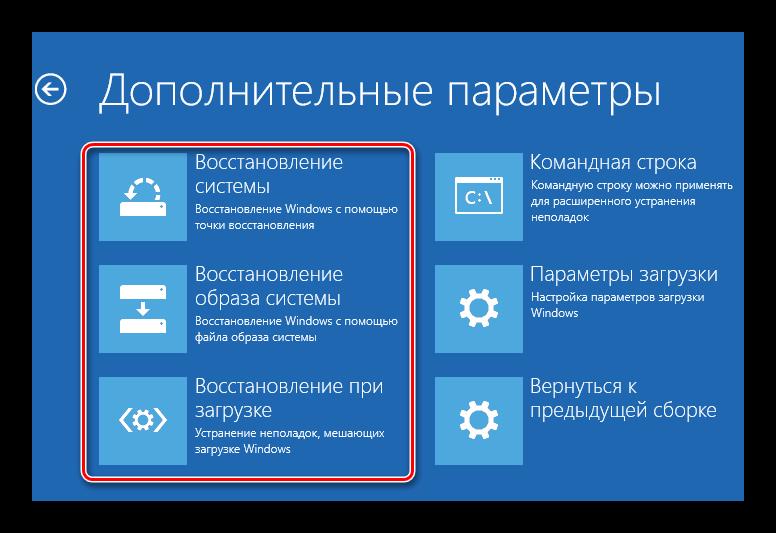 Vybor-tipa-vosstanovleniya-sistemy-v-okne-vosstanovleniya-Windows-10.png