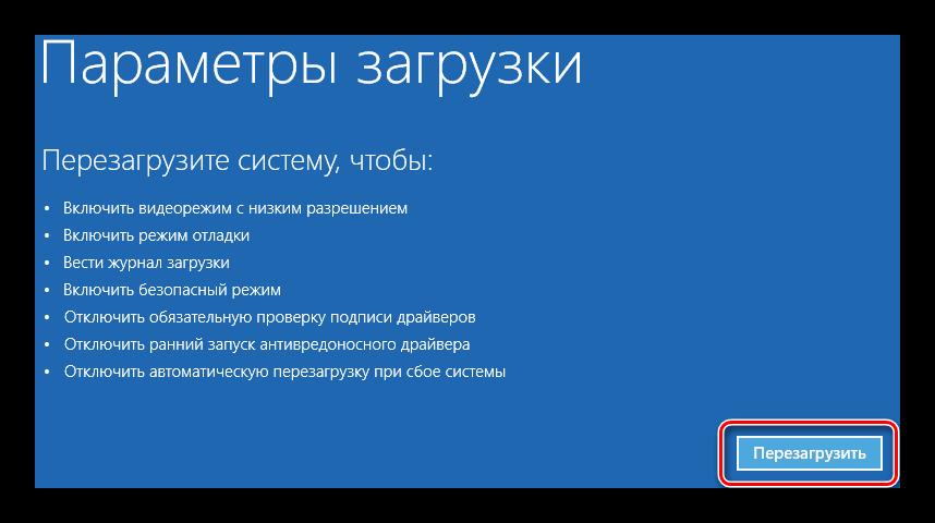 Informacziya-o-vidah-perezagruzki-PK-v-okne-vosstanovleniya-Windows-10.png