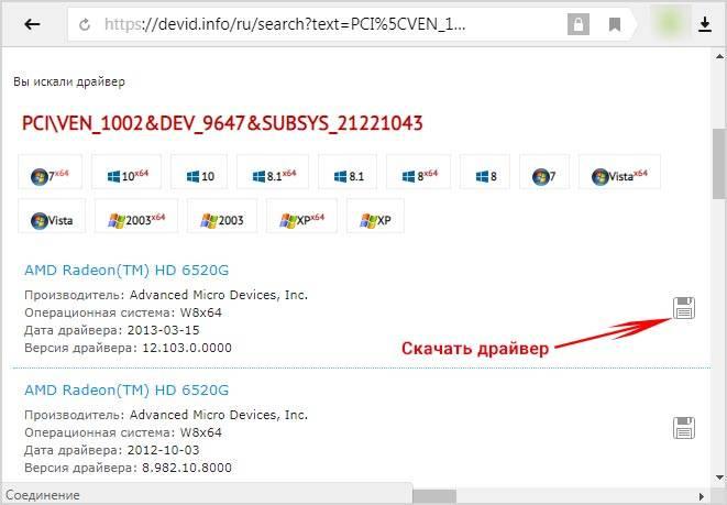 skachat-drayvera-videokartyi.jpg