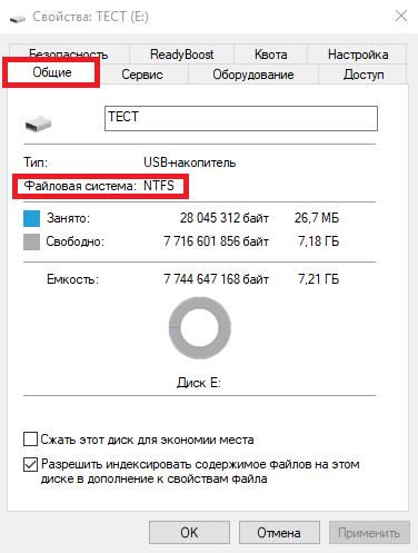 obshhie-fajlovaya-sistema.png