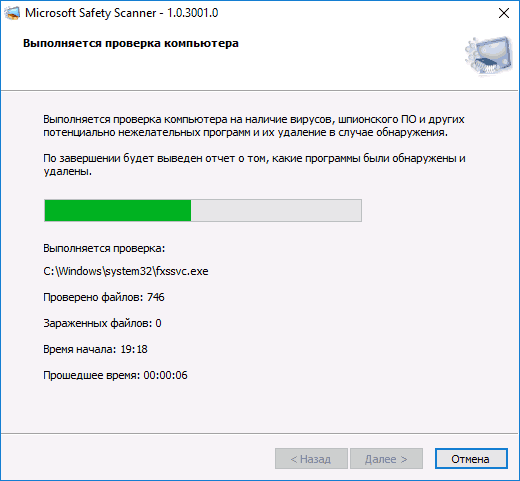microsoft-safety-scanner-scan.png