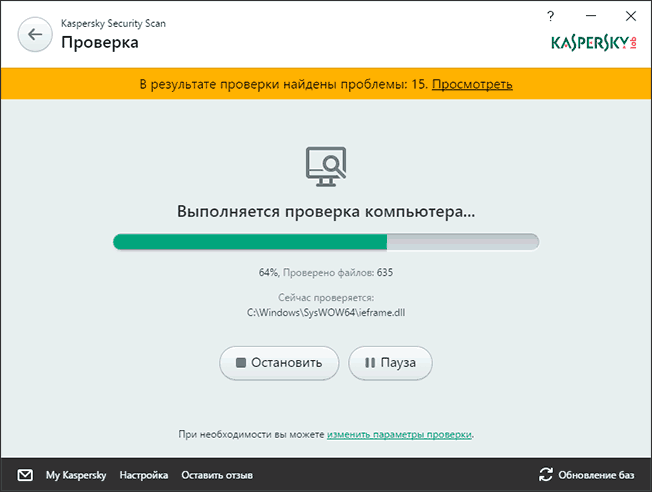 kaspersky-security-scan.png