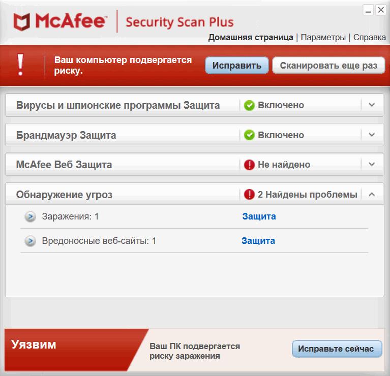 McAfee-skanirovanie-sistemyi.png