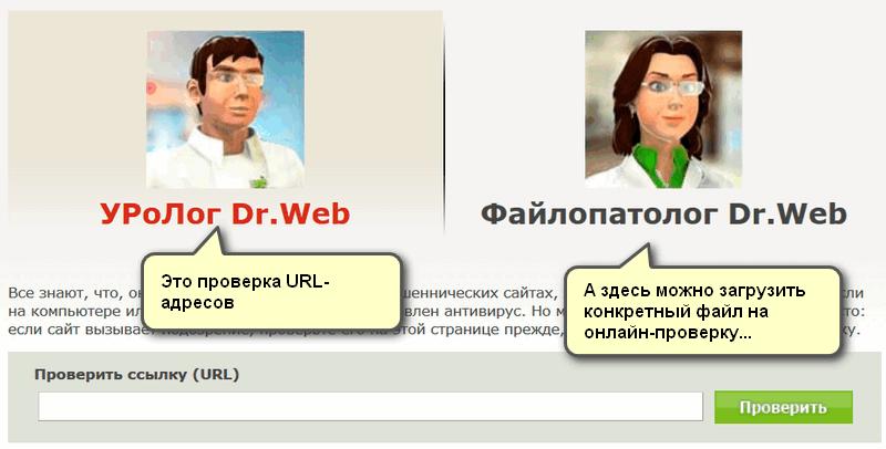 Zabavnyie-nazvaniya-u-Dr.Web-onlayn-antivirusyi-800x406.png
