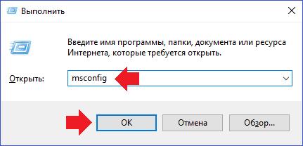 msconfig-windows-10-kak-otkryt5.png